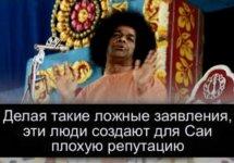 О Мудданахалли с высказываниями Свами