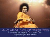 108 имён Бхагавана Шри Сатья Саи Бабы