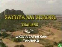 Фильм «Школа Сатья Саи в Таиланде»
