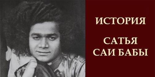 15 апреля в 18:00 - «История Сатья Саи Бабы» - 15-я сер ...